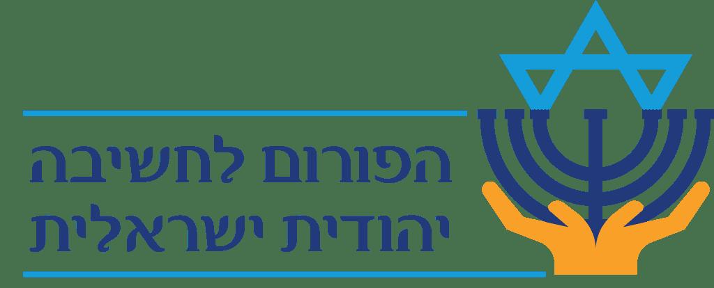 הפורום לחשיבה יהודית