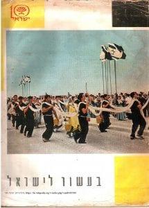 ריקודי עם ביום העצמאות ה-10